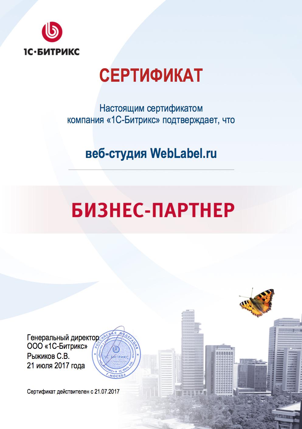 ОФИЦИАЛЬНЫЙ БИЗНЕС ПАРТНЕР 1С-БИТРИКС